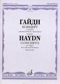 Йозеф Гайдн. Концерт до мажор. Для виолончели с оркестром. Клавир