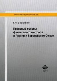 Правовые основы финансового контроля в России и Европейском Союзе