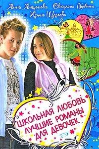 Школьная любовь. Лучшие романы для девочек