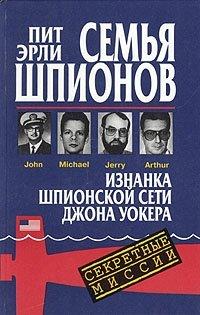 Семья шпионов. Изнанка шпионской сети Джона Уокера