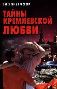 Тайны кремлевской любви