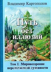 Путь без иллюзий. В двух томах. Том 1. Мировозрение нерелигиозной духовности