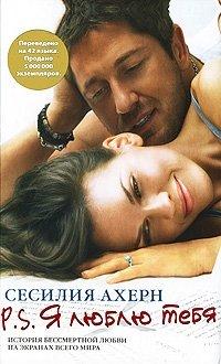Сесилия Ахерн (комплект из 3 книг)