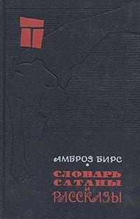 Словарь Сатаны и рассказы