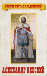 Святой благословенный великий князь Александр Невский