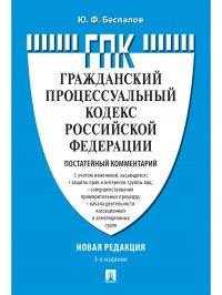 Комментарий к ГПК Российской Федерации (постатейный)