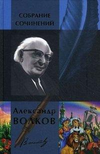 Александр Волков. Собрание сочинений