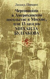 Чертовщина в Американском посольстве в Москве, или 13 загадок Михаила Булгакова
