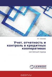 Учет, отчетность и контроль в кредитных кооперативах