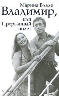 Владимир, или Прерванный полет