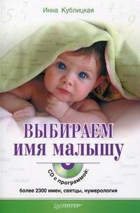 Выбираем имя малышу (+ CD-ROM)
