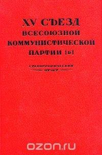 XV съезд Всесоюзной Коммунистической партии (б). Стенографический отчет