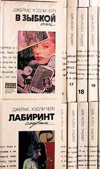 Джеймс Хэдли Чейз. Полное собрание сочинений в 32 томах. Том 19. Джокер в колоде