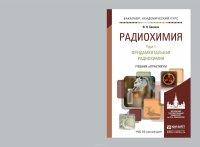 Радиохимия в 2 т. Т. 1 Фундаментальная радиохимия. Учебник и практикум для академического бакалавриата