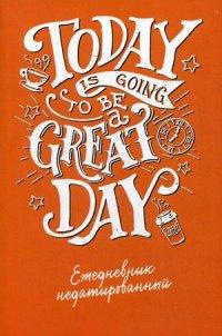 Today is going to be a great day (леттеринг). Ежедневник недатированный