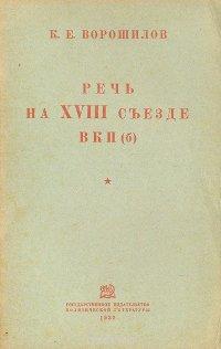 Речь на XVIII съезде ВКП(б)