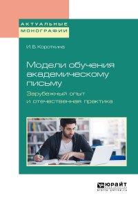 Модели обучения академическому письму. Зарубежный опыт и отечественная практика