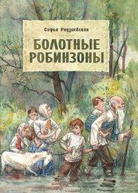 Болотные робинзоны, Софья Радзиевская