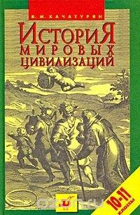 История мировых цивилизаций. 10-11 классы