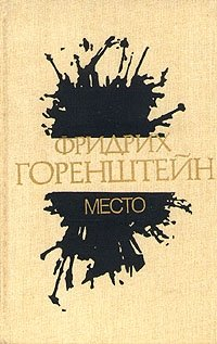 Фридрих Горенштейн. Избранное в трех томах. Том 1. Место
