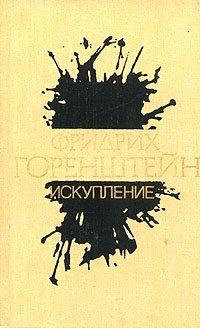 Фридрих Горенштейн. Избранное в трех томах. Том 2. Искупление