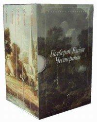 Гилберт Кийт Честертон (комплект из 5 книг)