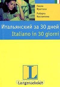 Итальянский за 30 дней / Italiano in 30 giorni