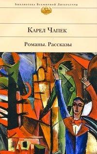 Карел Чапек. Романы. Рассказы