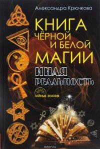 Книга Черной и Белой Магии
