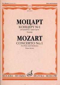 Моцарт. Концерт №1 для флейты с оркестром. Клавир