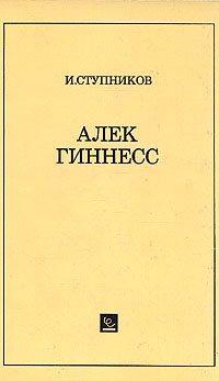 Алек Гиннесс, И. Ступников