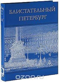 Блистательный Петербург