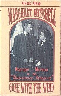 """Маргарет Митчелл и ее """"Унесенные ветром"""""""