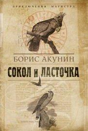 Сокол и ласточка, Борис Акунин