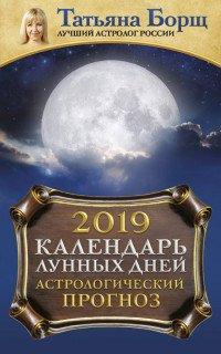 Календарь лунных дней на 2019 год. Астрологический прогноз