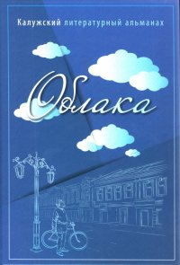 Облака. Калужский литературный альманах