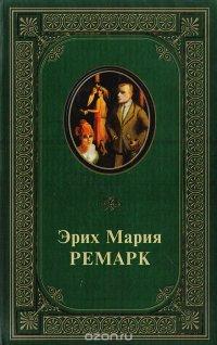 Эрих Мария Ремарк. Избранные произведения, Эрих Мария Ремарк