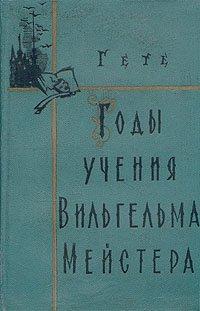 Годы учения Вильгельма Мейстера