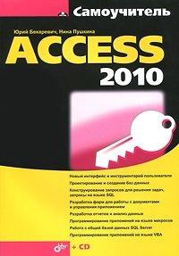 Самоучитель Access 2010 (+ CD-ROM)