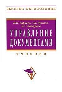 Управление документами, И. К. Корнеев, А. В. Пшенко, В. А. Машурцев