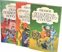 Александр Волков. Цикл Элли (комплект из 3 книг)