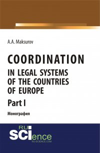 Coordination in legal systems of the countries of Europe. Part I