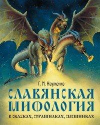 Славянская мифология в сказках, страшилках, смешинках, Георгий Науменко