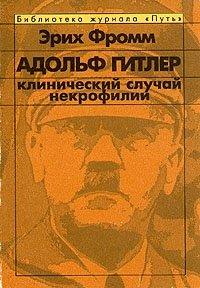 Адольф Гитлер. Клинический случай некрофилии