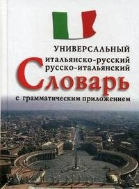 Итальянско-русский, русско-итальянский универсальный словарь с грамматическим приложением