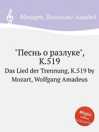 """Песнь о разлуке"", K.519"
