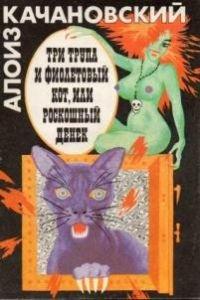 Три трупа и фиолетовый кот