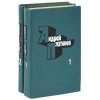 Андрей Платонов. Избранные произведения в 2 томах (комплект из 2 книг)