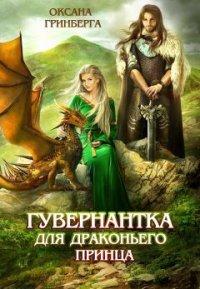 Гувернантка для драконьего принца, Оксана Гринберга