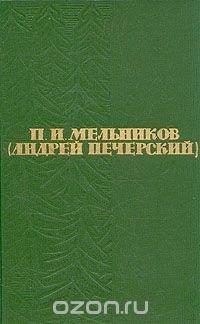 П. И. Мельников (Андрей Печерский). Собрание сочинений в шести томах. Том 2